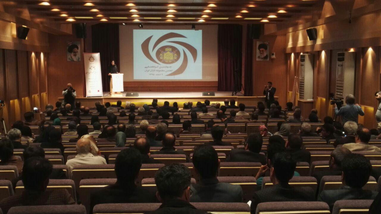 چهارمین گردهمایی انجمن مجموعه داران ایران