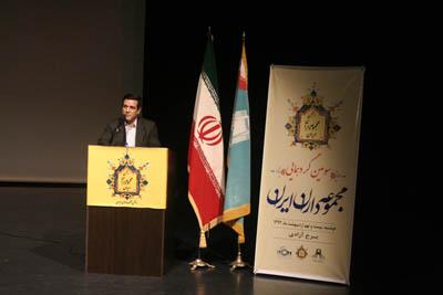 سومین گردهمایی مجموعه داران ایران