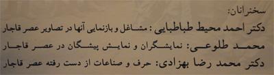 نشست پژوهشی پیرامون مشاغل عصر قاجار در کارت پستال های تاریخی